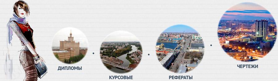 Дипломные работы, курсовые работы, рефераты в Челябинске